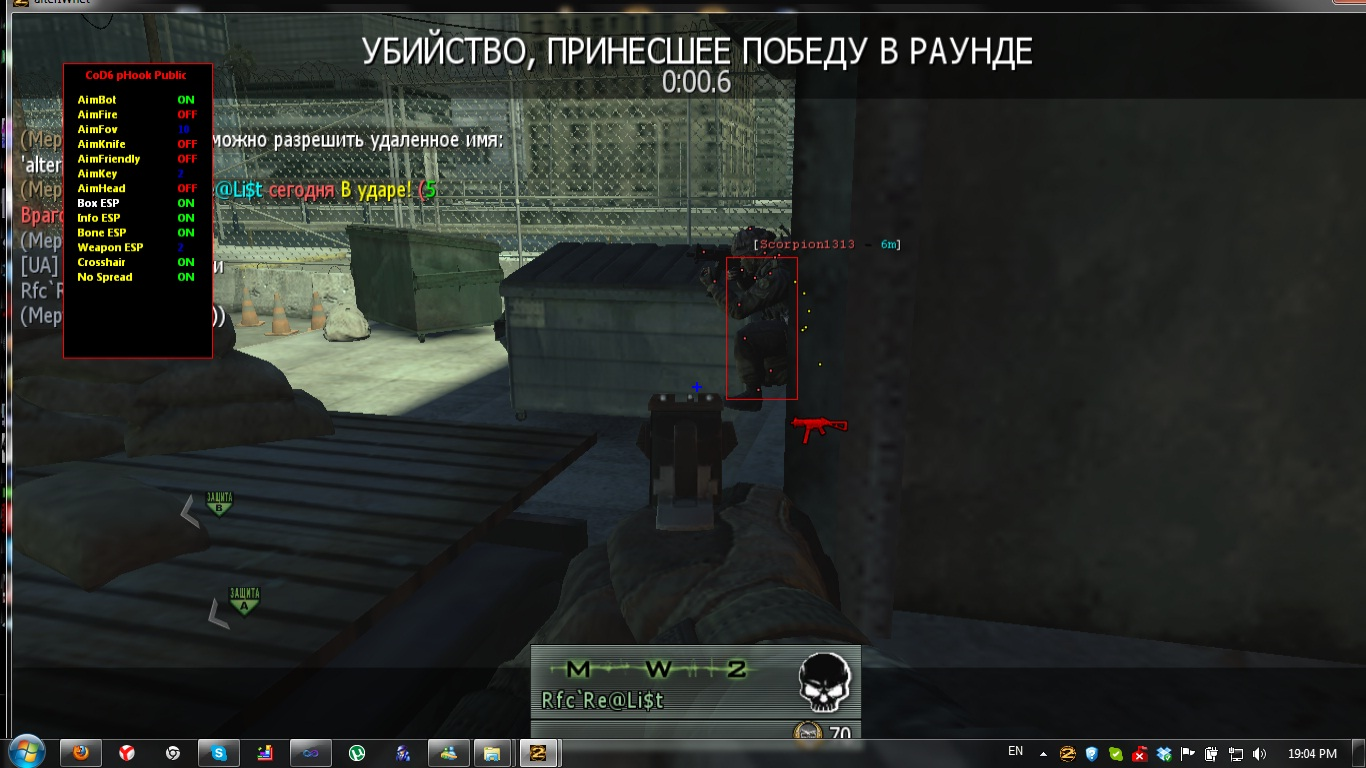 Чит коды для call of duty modern warfare 2