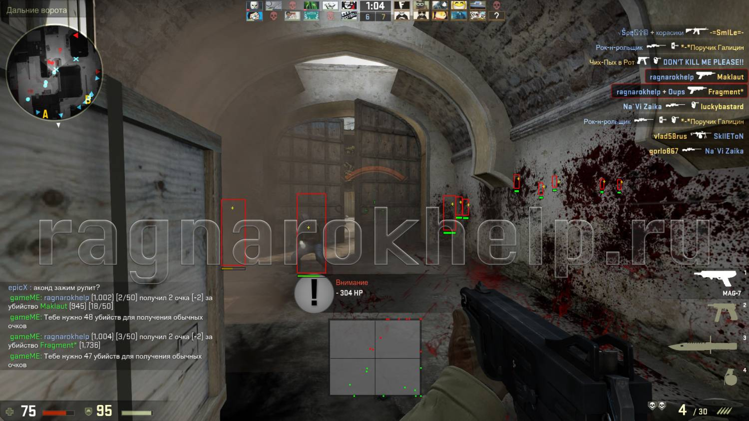 Aimbot и WH для CS Global Offensive 11.08.2014